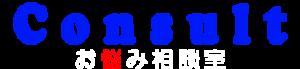 consultロゴ
